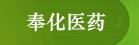 奉化市凤凰彩票用户登录药材有限公司
