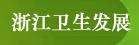 浙江省卫生凤凰彩票用户登录发展有限公司